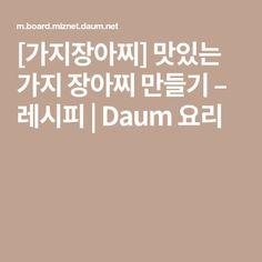 [가지장아찌] 맛있는 가지 장아찌 만들기 – 레시피 | Daum 요리 Korean Food, Korean Recipes, Reading, Cooking, Decor, Kitchen, Decoration, Korean Cuisine, Korean Food Recipes