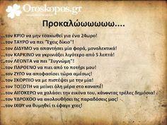 Aries Zodiac, Capricorn, Zodiac Signs, Horoscope, Funny Quotes, Jokes, Humor, Calligraphy, Random