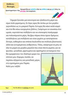 Speech Therapy Activities, Infant Activities, Book Activities, Learn Greek, Kids Homework, Greek Language, School Notes, Dyslexia, Home Schooling