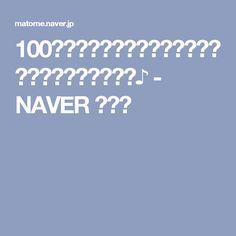 100均タオルハンガーの収納アイデアが、とっても使える♪ - NAVER まとめ Entertaining, Naver, Interior, Indoor, Interiors, Funny