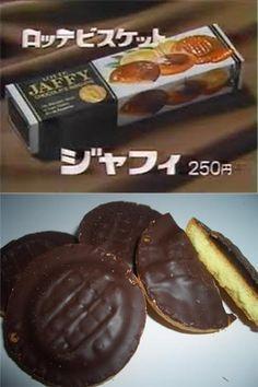 ジャフィ 1978年、ロッテから発売。ビスケットの上にオレンジジャム、 表面をチョコレートでコーティングされたお菓子。