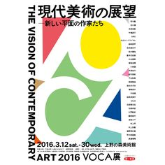 上野の森美術館 - VOCA展2016