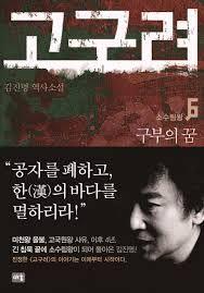 고구려 6: 소수림왕/김진명 - KOR FIC KIM JIN-MYEONG V.6 [Dec 2016]