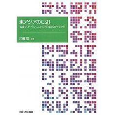 東アジアのCSR  江橋 崇 (編集)   出版社: 法政大学出版局