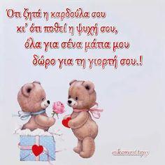 Name Day, Teddy Bear, Greek, Animals, Animales, Animaux, Saint Name Day, Teddy Bears, Animal