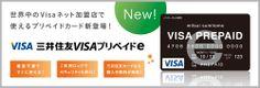 世界中のVisaネット加盟店で使えるプリペイドカード新登場!
