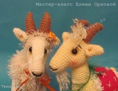 Free Pattern in Russian (See my Crochet Stitches board for translation guide)