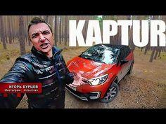 Тачка Бурцева #1 Как я владел Renault Kaptur. Отзыв Владельца