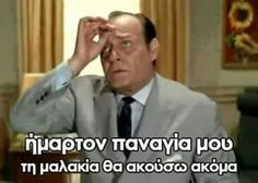 Ημαρτον παναγια μου,,τι επαθες παλι😀😂 Funny Greek Quotes, Greek Memes, Funny Picture Quotes, Film Quotes, Wisdom Quotes, Funny Images, Funny Photos, Funny Texts, Funny Jokes