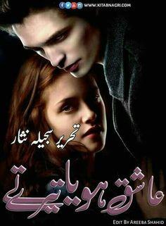 Ashiq Hoya Tere Te Novel by Sajeela Nisar Romantic Novels To Read, Best Romance Novels, U Book, Novels To Read Online, Famous Novels, Quotes From Novels, Good Night Sweet Dreams, Urdu Novels, Mystery Novels