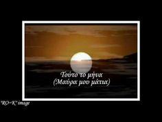 Κρήτη Διαχρονικό Περιοδικό Creta Timeless Magazine Singing, Songs, Youtube, Movie Posters, Greek, Dreams, Quotes, Quotations, Film Poster