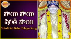 Listen to Sai Sai Shiridi Sai Popular Devotional Song .Sairama Telugu Audio Songs on Devotional TV. Shirdi Saibaba was an Indian spiritual guru who was and is regarded by his devotees as a saint, fakir and Sathguru according to their individual proclivities and beliefs.  He was revered by both his Hindu and Muslim devotees during as well as after his life. It remained uncertain if he was a Hindu or a Muslim himself.