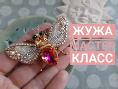 МАСТЕР-КЛАСС БРОШЬ ПЧЕЛА. Вышивка бисером. /MASTER CLASS BROOCH BEE. Beadwork. - YouTube Bead Embroidery Patterns, Bead Embroidery Jewelry, Fabric Jewelry, Beaded Embroidery, Bead Jewellery, Beaded Jewelry, Brooches Handmade, Handmade Jewelry, Free Beading Tutorials