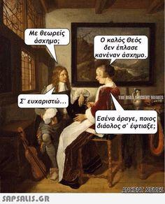 Funny Greek Quotes, Greek Memes, Funny Qoutes, Funny Texts, Ancient Memes, Funny Vines, Hilarious, Funny Stuff, Humor