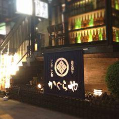 かぐらや 秋葉原昭和通り店 - 2-1 Kanda Sakumachō, Chiyoda-ku, Tōkyō / 東京都千代田区神田佐久間町2-1
