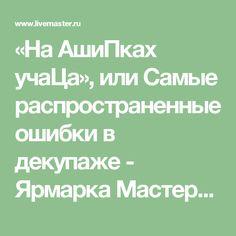 «На АшиПках учаЦа», или Самые распространенные ошибки в декупаже - Ярмарка Мастеров - ручная работа, handmade
