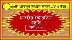 General Knowledge BD Questions And Answers 2018 Bangla