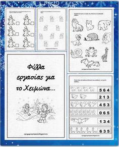 Νηπιαγωγός απο τα Πέντε: ΖΟΥΜ ΖΟΥΜ ΖΟΥΜ...ΟΙ ΜΕΛΙΣΣΕΣ ΠΕΤΟΥΝ... Homemade Christmas Gifts, Journal, Education, School, Blog, Crafts, Activities, Xmas, Preschool Printables