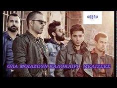ΜΕΛΙΣΣΕΣ -  ΟΛΑ ΜΟΙΑΖΟΥΝ ΚΑΛΟΚΑΙΡΙ NEW SONG 2013 (+playlist)