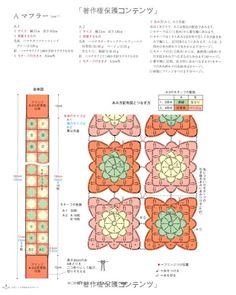 flower granny chart japanese crochet book Amazon.co.jp: ナチュラルなかぎ針あみ―やさしくあめる マフラー、ショール、ストール、ケープ、マーガレット、ボレロ+小もの (主婦の友生活シリーズ): 主婦の友社: 本