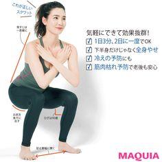 全身の脂肪を落とす術、教えます!「MAQUIA」10月号では、1日3分、しかも2日に一度の Fitness Diet, Health Fitness, Fitness Transformation, For Your Health, Health Diet, Excercise, Body Care, Health And Beauty, Bath And Body