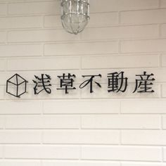 No clue what it says, but make me want to create faux drop shadow wall designs. À la Photoshop.