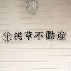 浅草不動産株式会社のロゴ:筆跡の優雅さ | ロゴストック