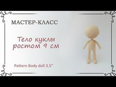 Схема вязания крючком куклы ростом 9 см: тело - YouTube Crochet Bow Pattern, Crochet Bows, Cute Crochet, Beautiful Crochet, Crochet Patterns, Crochet Bouquet, Doll Videos, Crochet World, Craft Accessories