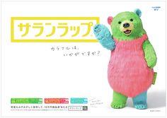 Read more: https://www.luerzersarchive.com/en/magazine/print-detail/asahi-kasei-58109.html Asahi Kasei Saran Wrap. – Is your life colorful? Ad for a plastic wrap that recently changed its packaging color from yellow to blue, green and pink. Tags: Sadatoshi Kondo,Hiroyo Kanehako,Foton,,Atsushi Sanchika,Nao Arai,Takuro Hashimoto,Dentsu, Tokyo,Hikaru Kobayashi