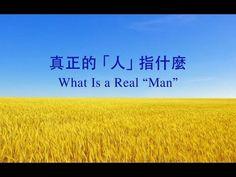 福音視頻 基督的發表《真正的「人」指什麼》粵語 | 跟隨耶穌腳蹤網-耶穌福音-耶穌的再來-耶穌再來的福音-福音網站