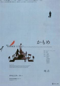 japanese theater poster of chekhov's seagull (kamome) by hisaki matsumoto / 2105 Typo Design, Web Design, Layout Design, Print Design, Film Poster Design, Graphic Design Posters, Graphic Design Illustration, Zine, Japanese Graphic Design
