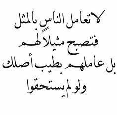 Discovered by Find images and videos about quotes, arabic and ﻋﺮﺑﻲ on We Heart It - the app to get lost in what you love. Ali Quotes, Photo Quotes, Wisdom Quotes, Words Quotes, Qoutes, Spirit Quotes, Sayings, Funny Arabic Quotes, Islamic Love Quotes