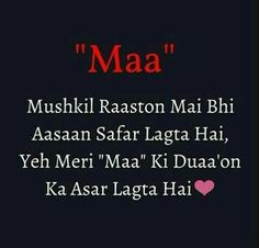 maa quotes - maa quotes in hindi Best Mother Quotes, Love Parents Quotes, Mom And Dad Quotes, I Love My Parents, Mom Quotes From Daughter, I Love You Mom, Father Quotes, Mom Daughter, Daughters