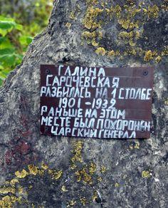 Красноярск. табличка на надгробном камне. фото Равви