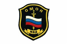GENERAL SLEEVE PATCH OF THE POLICE RIOT SQUAD (OMON).  Casual uniform sleeve patch of the employees of the Russian Ministry of Internal Affairs Riot squads.  The sleeve patch is a triangular shield with beveled upper corners and a goldish edging.  In the center of the shield there is the image of a naked sword with a yellow (gold) handle, and the national flag of Russia. #russian #military #patch #uniform #gifts #souvenirs #mia #mvd #tricolor #police #justice #spetsnaz #swat #specialforces