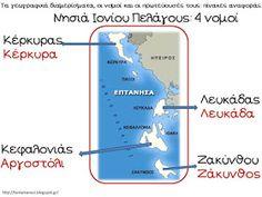 Πηγαίνω στην Τετάρτη...και τώρα στην Τρίτη: Μελέτη Περιβάλλοντος: Ενότητα 1 - Κεφάλαιο 4: Πολιτικός χάρτης της Ελλάδας: μια άλλη ματιά στα γεωγραφικά διαμερίσματα (15 χρήσιμες συνδέσεις) Geography, Counseling, Preschool, Education, Kid Garden, Kindergarten, Onderwijs, Therapy, Learning