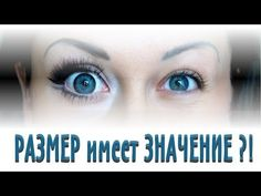 Проверенные способы сделать глаза больше и выразительнее. Всё, что вам понадобится, — пара карандашей, палетка теней, линзы и немного терпения. Make Up, Woman, Makeup, Beauty Makeup, Bronzer Makeup