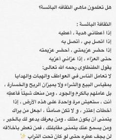 الثقاقه البائسه Funny Arabic Quotes, Muslim Quotes, Islamic Quotes, Book Qoutes, Poetry Quotes, Words Quotes, Status Quotes, Life Quotes, Heart Warming Quotes