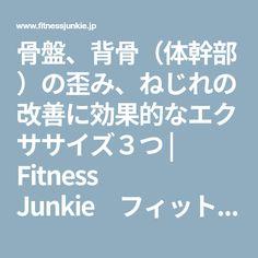 骨盤、背骨(体幹部)の歪み、ねじれの改善に効果的なエクササイズ3つ   Fitness Junkie フィットネスジャンキー