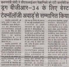 प्रधानमंत्री मोदी ने सीएसआईआर वैज्ञानिको को एंटी डायबिटिक ड्रग बीजीआर-34 बेस्ट टेक्नोलॉजी अवार्ड से सम्मानित किया