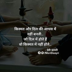 Quotes and Whatsapp Status videos in Hindi, Gujarati, Marathi Real Relationship Quotes, Real Relationships, Life Quotes, Daily Quotes, Deep Words, True Words, Hindi Quotes, Quotations, Qoutes