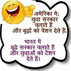 Old vs new generation Latest Funny Jokes, Funny Jokes In Hindi, Good Jokes, Fun Jokes, Good Morning Images, Good Morning Quotes, Best Friend Quotes Funny, Funny Quotes, Positive Quotes