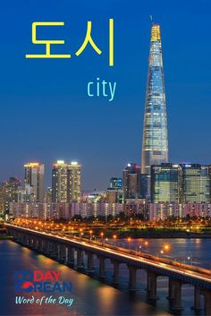 Can you use (city) in a sentence? Write your sentence in the comments below! #90DayKorean #LearnKoreanFast #KoreanLanguage