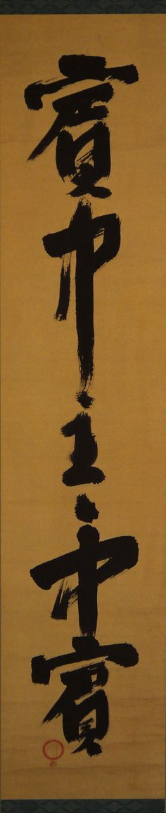 """Kogestu Sogan (1574~1643) Japanese chief preist of Daitokuji Temple in Kyoto, Japan and a devotee of Sado (Japanese tea ceremony). This scroll is about the philosophy of tea, """"Guest in the host, host in the guest""""."""