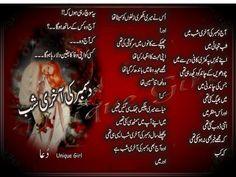 #December #Last #Night #2016 Urdu #Shairy #Poetry HD Wallpapers            http://www.biseworld.com/december-last-night-2016-urdu-shairy-poetry-hd-wallpapers/