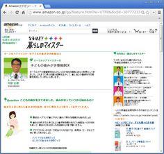 総合オンラインストア「Amazon.co.jp」において初めて生活情報を発信 ライオン『暮らしのマイスター』による暮らしに役立つ情報発信を拡大