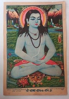 Indian Vintage Mythological Hindu Gods Litho Print- Baba Balak Nath Ji