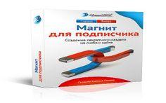 «Магнит для подписчика» http://1popov.ru/s/15573 Максимальное увеличение базы подписчиков для ваших сайтов!