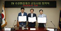 신안군ㆍKBSㆍ홍도 주민대표 공동협약 체결