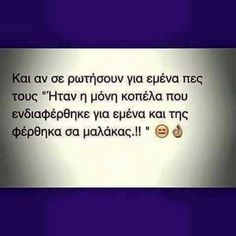 greek quotes, greek, and quotes εικόνα greek quotes, greek, and quotes εικόνα My Life Quotes, Sassy Quotes, Quotes For Him, Wall Quotes, Poetry Quotes, Relationship Quotes, Funny Quotes, Quotes Quotes, Cool Words